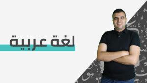 لغة عربية الثالث الثانوى