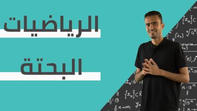 رياضيات بحته أدبى